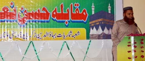 مقابلہ حسن نعت ﷺ